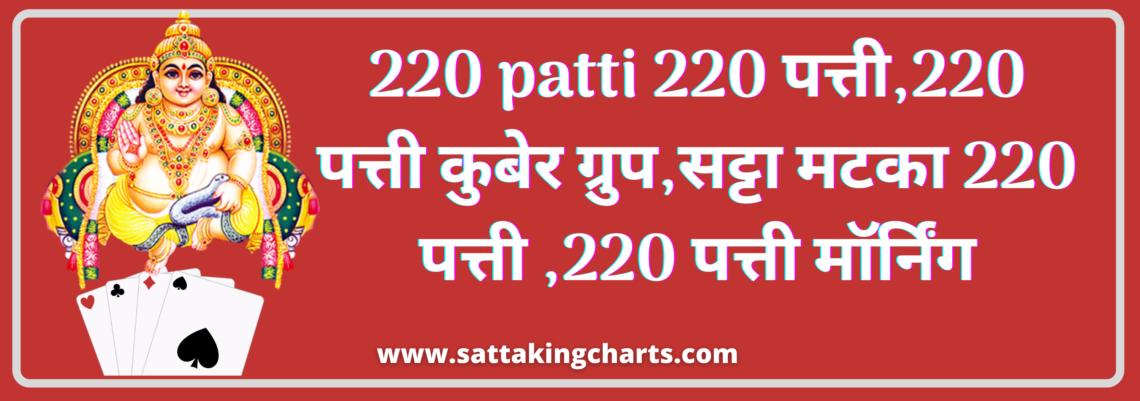 220 पत्ती बालाजी चार्ट